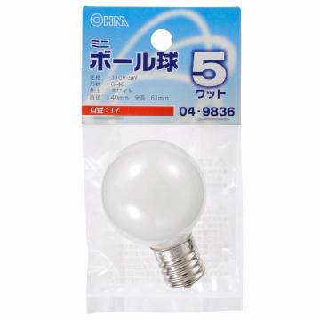 ミニボール球 G40 E17/5W ホワイト [品番]04-9836