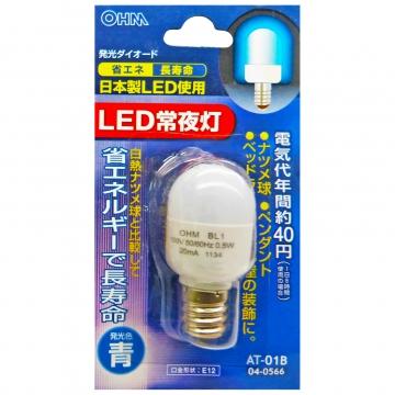 LEDナツメ球 常夜灯 青 [品番]04-0566
