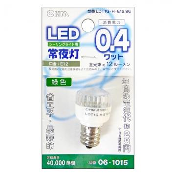 LEDナツメ球 常夜灯 シーリング用 緑色 [品番]06-1015