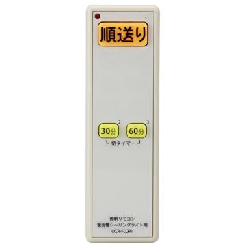 照明リモコン 蛍光管シーリングライト用 [品番]07-8261