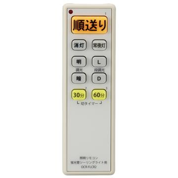 照明リモコン 調光機能付き 蛍光管シーリングライト用 [品番]07-8262