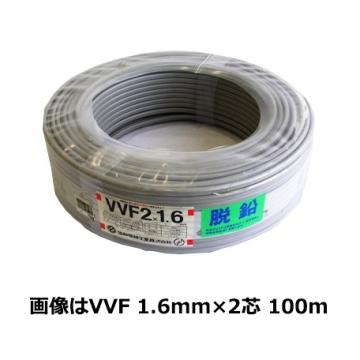 Fケーブル VVF 1.6mm×2芯 100m [品番]00-7008
