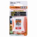 コードレス電話機用充電池 サンヨー/三菱 [品番]05-2005
