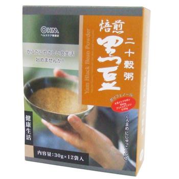 黒豆二十穀粥 [品番]08-0002
