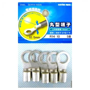 丸型端子 R14-10 5個入 [品番]09-2351