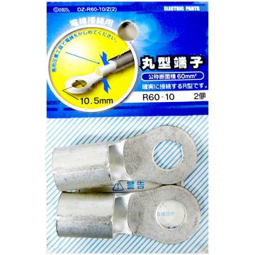 丸型端子 R60-10 2個入 [品番]09-2357