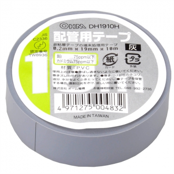配管テープ 10m 灰 [品番]00-0483