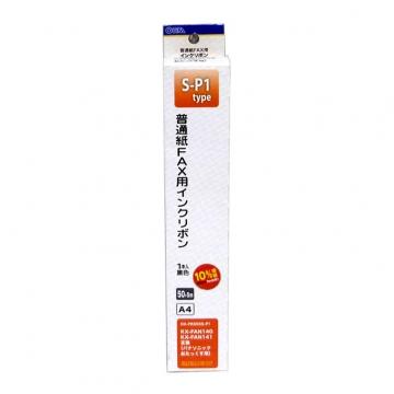 FAX インクリボンS-P [品番]01-1120