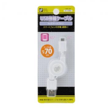 USB伸縮ケーブル スマートフォン [品番]01-3384
