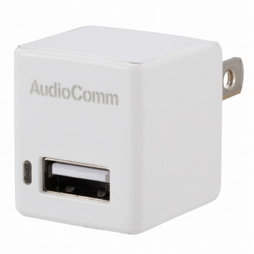 AudioComm USB ACチャージャー USBx1 1A [品番]03-3046