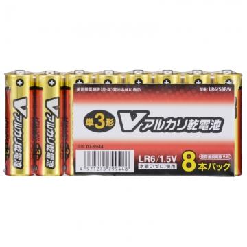 Vアルカリ乾電池 単3形 8本パック [品番]07-9944