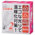 電球形蛍光灯 エコなボール A形 E26 60形相当 電球色 2個入 [品番]04-5424