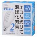 電球形蛍光灯 エコなボール A形 E26 60形相当 昼光色 2個入 [品番]04-5425