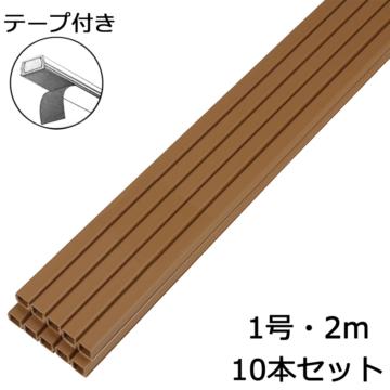 テープ付きモール 1号 茶 2m 10本パック [品番]00-4148