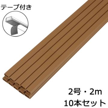 テープきモール 2号 茶 2m 10本パック [品番]00-4149