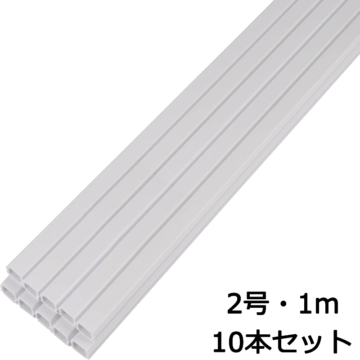 モール 2号 白 1m 10本パック [品番]00-4508