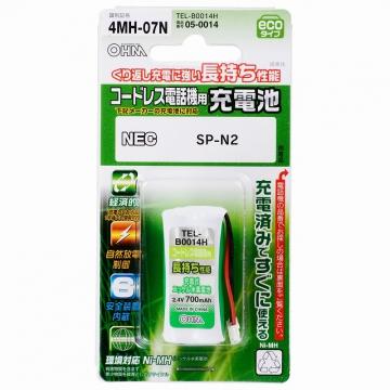 コードレス電話機用充電池 NEC4MH-07N [品番]05-0014