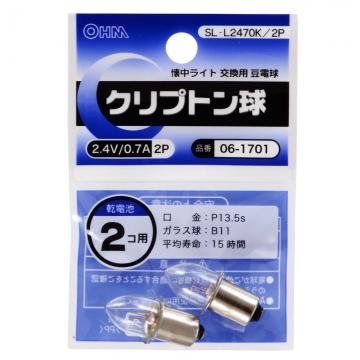 クリプトン球 2.4V/0.7A 2個入 [品番]06-1701