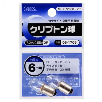 クリプトン球 7.2V/0.55A 2個入 [品番]06-1705