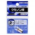 クセノン球 2.4V/0.8A [品番]06-1708