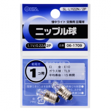 ニップル球 1.1V/0.22A 2個入 [品番]06-1709