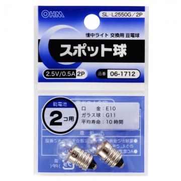 スポット球 2.5V/0.5A 2個入 [品番]06-1712