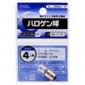 ハロゲン球 4.8V/0.85A [品番]06-1715