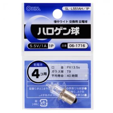ハロゲン球 5.5V 1A [品番]06-1716