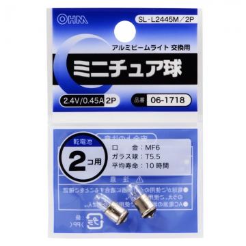 ミニチュア球 2.4V/0.45A 2個入 [品番]06-1718