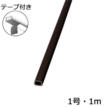 テープ付きモール 1号 チョコ 1m×1本 [品番]00-4127
