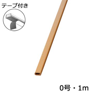 テープ付きモール 0号 木目ライト 1m×1本 [品番]00-4519