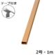 テープ付きモール 2号 木目ライト 1m×1本 [品番]00-4521