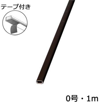 テープ付きモール 0号 チョコ 1m×1本 [品番]00-9862