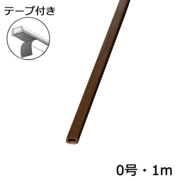 テープ付きモール 0号 木目チーク 1m×1本 [品番]00-9981