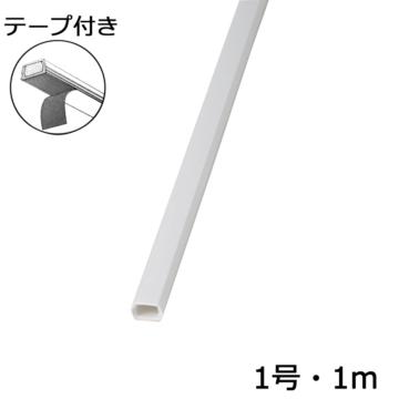 テープ付きモール 1号 白 1m×1本 [品番]00-4118