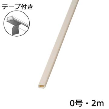 テープ付モール 0号 ミルキー 2m×1本 [品番]00-4175