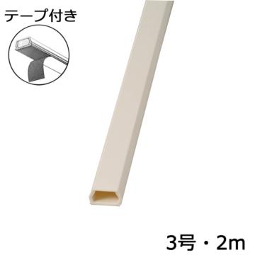 テープ付モール 3号 ミルキー 2m×1本 [品番]00-4178