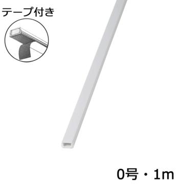 テープ付きモール 0号 白 1m×1本 [品番]00-9850
