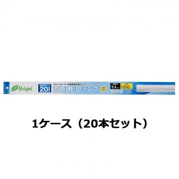 直管LEDランプ 20形相当 G13 昼光色 20本セット [品番]06-3188