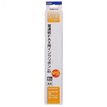 ファクス用インクリボン S-PBタイプ 1本入 [品番]01-1130