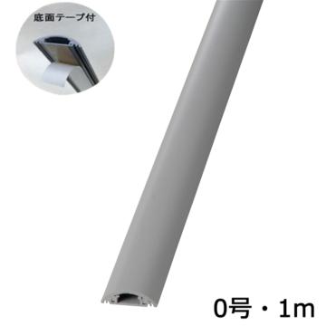 テープ付きプロテクター 0号 グレー 1m×1本 [品番]00-4604