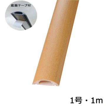 テープ付きプロテクター 1号 木目ライト 1m×1本 [品番]00-4611