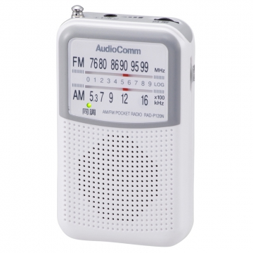 AudioComm 2バンド カラーラジオ P120 ホワイト [品番]07-5546