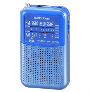 AudioComm 2バンド カラーラジオ P120 ブルー [品番]07-5549