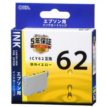 エプソン互換 ICY62 顔料イエロー [品番]01-4106