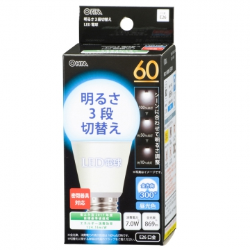LED電球 60形相当 E26 昼光色 明るさ切替 全方向 密閉器具対応 [品番]06-0290
