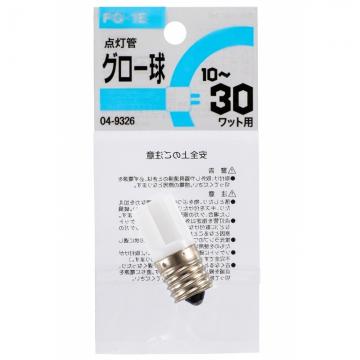 グロー球 FG-1E [品番]04-9326