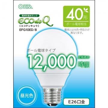 電球形蛍光灯 ボール形 E26 40形相当 昼光色 エコデンキュウ [品番]06-0274