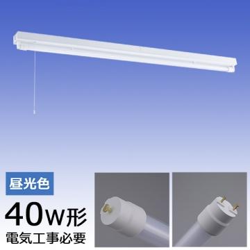 L形ピン直管LEDランプ付照明器具 40W形/昼光色 [品番]07-8492