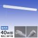 L形ピン直管LEDランプ付照明器具 40W形/昼光色 コンセントタイプ [品番]07-8494